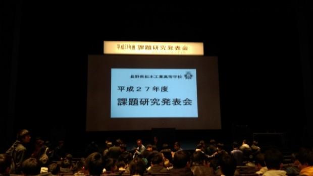 松本工業高等学校の課題研究発表会に参加してきました