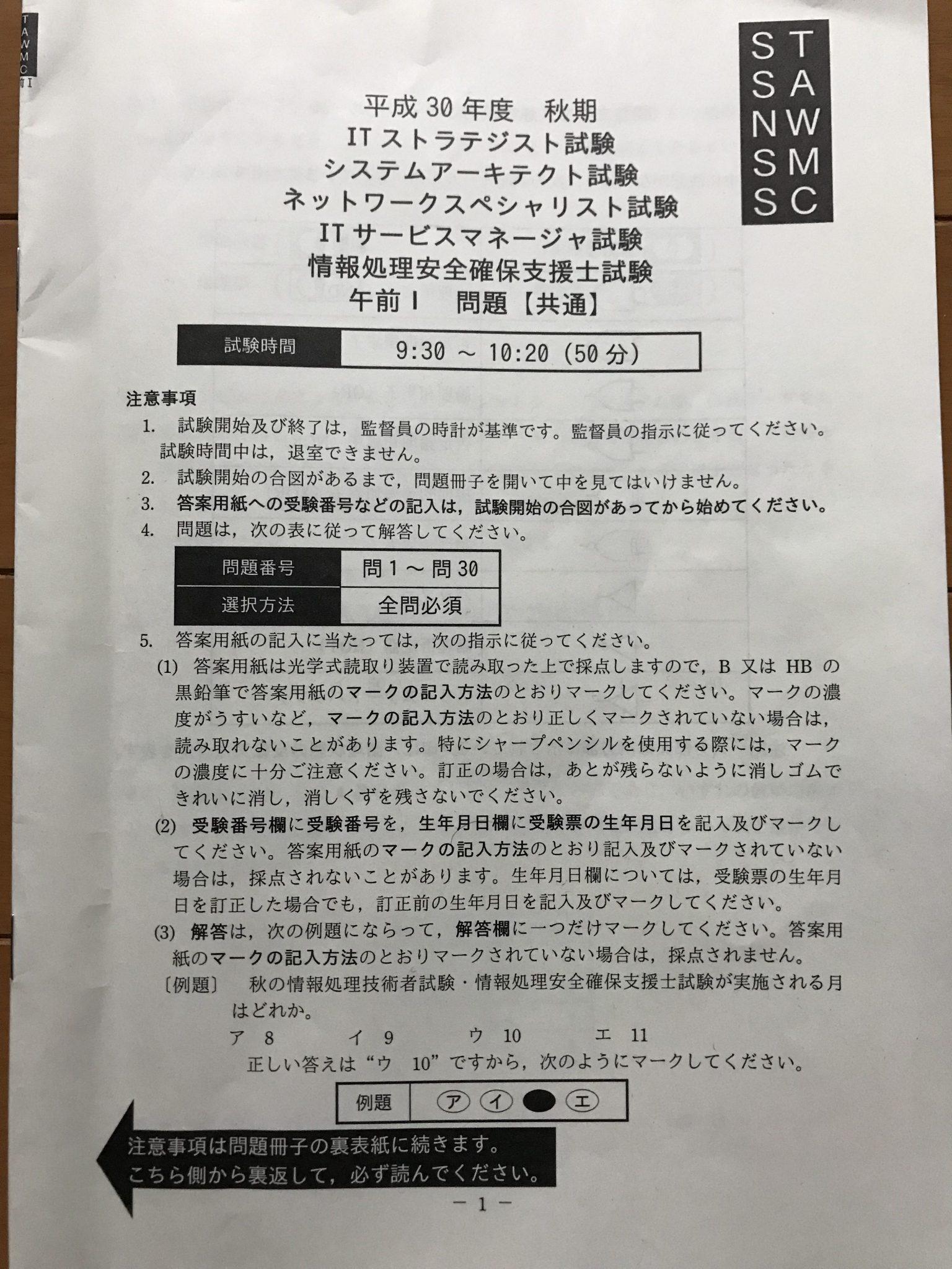 高度情報処理技術者試験午前1(共通)受験してきました