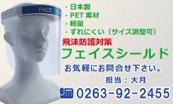 日本製フェイスシールド(長野県松本市)