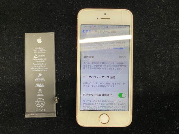 松本市iPhone修理(バッテリー交換)