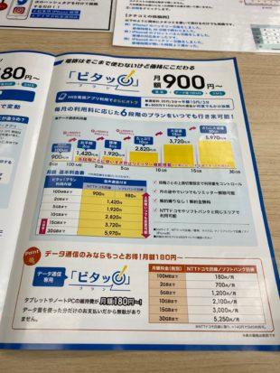 松本市格安SIM販売(HISMobile)