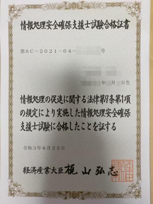 情報処理安全確保支援士合格証書
