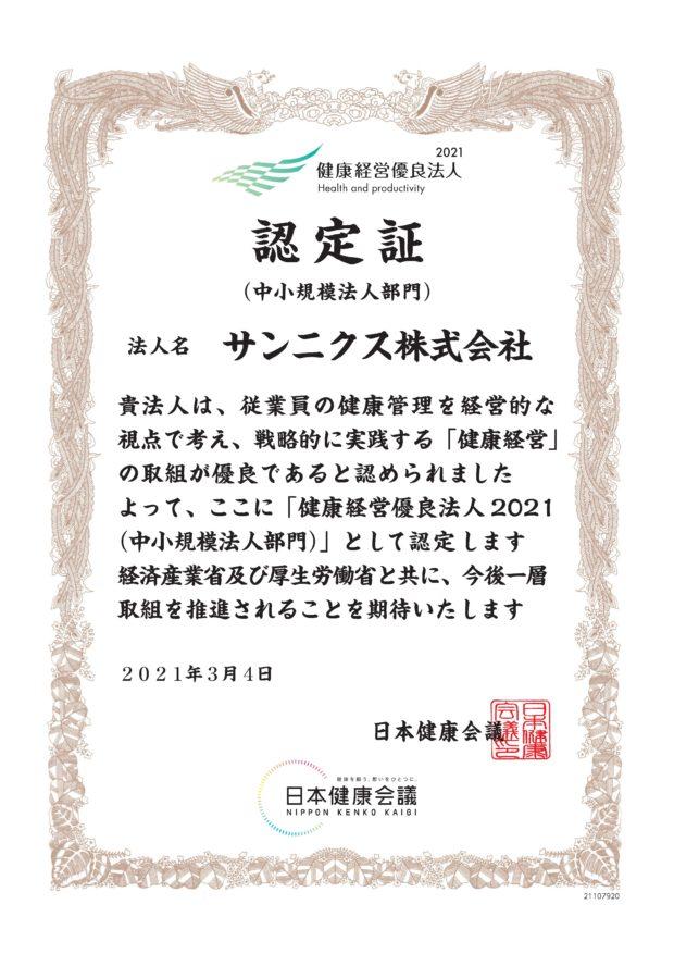 健康経営優良法人2021(中小規模法人部門)として認定されました