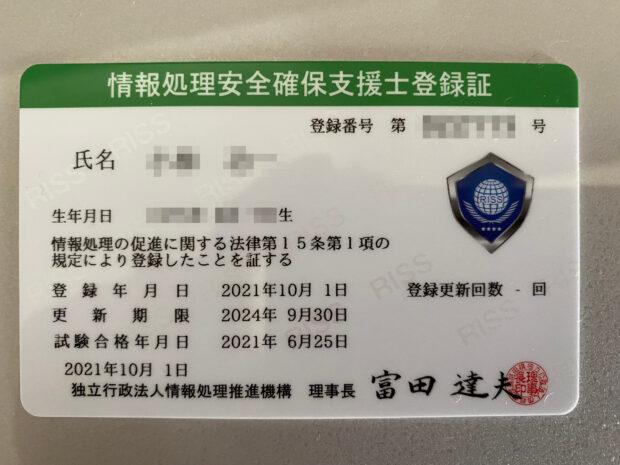 情報処理安全確保支援士登録証届きました