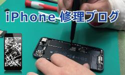 松本市iPhone修理ブログ